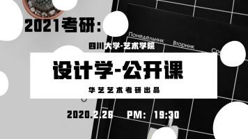 2021届四川大学艺术学院设计学/设计专业考研备考公开课