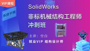 SolidWorks工业产品非标结构研发工程师-冲刺班