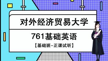 2021对外经贸考研761基础英语基础班视频:如何备考761基础英语