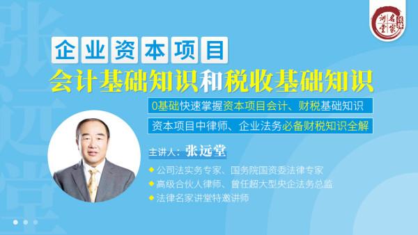 张远堂:企业资本项目会计基础知识和税收基础知识