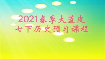 2021春季大蓝皮七下历史预习课程(期末进度)