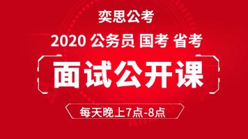 【奕思公考】2020年公务员面试免费公开课