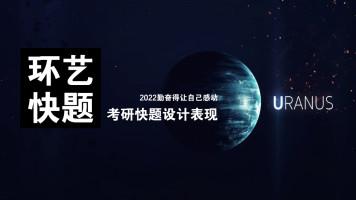 2022环艺考研快题手绘表现(快速、快题表现)