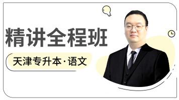 天津专升本|恭学网校 2021年天津市专升本文化课精讲全程班语文