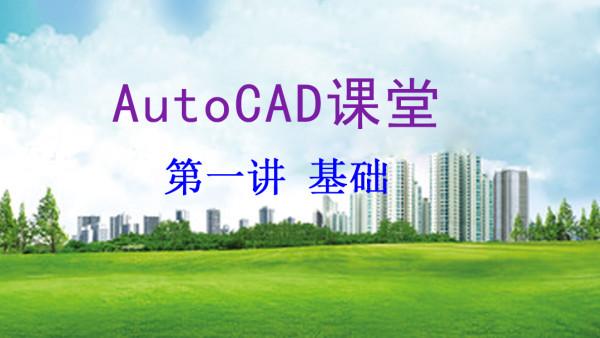 AutoCAD课堂:  第一讲 基础