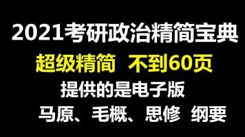 2021考研政治复习精简宝典