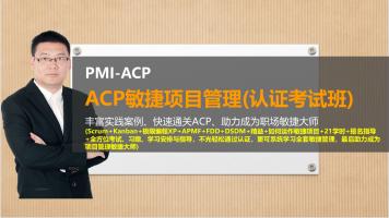 ACP敏捷项目管理认证班(送含21PDU学时证明,PMP机构推荐!)