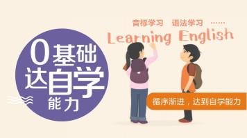 英语零基础达自学能力课- 迎赢英语