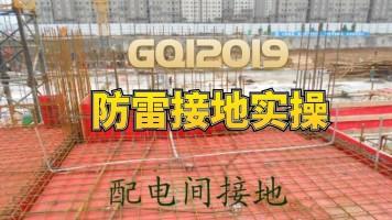 GQI2019防雷接地实操