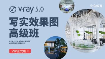北玄Vray5.0写实效果图高级班