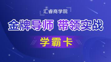 学霸卡——汇睿商学院【一年制】