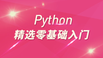 精品python核心教程