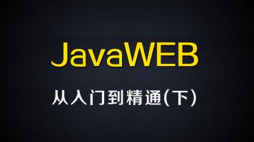 (下)尚硅谷JavaWEB视频,涵盖:EL、JSTL、文件上传等