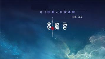 易语言 2018年QQ机器人开发课程
