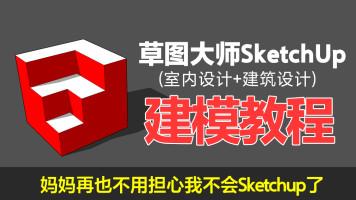 草图大师软件SketchUp 2018零基础入门至精通建模初学视频教程