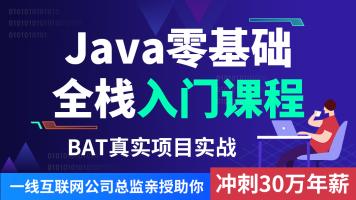 【享学教育】Java小白零基础/入门课程/训练营系列/项目实战