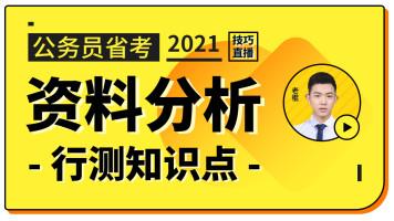 2021公务员省考行测知识点直播——资料分析【晴教育公考】