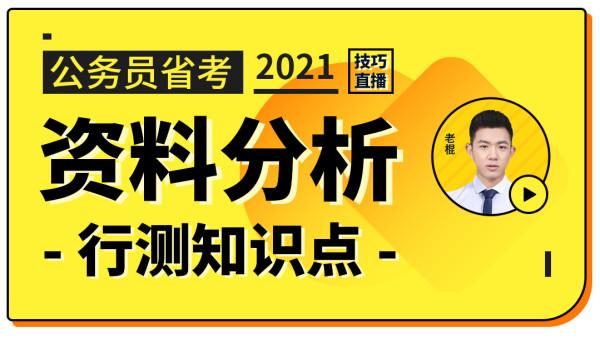 1Z行测直播——资料分析【晴教育公考】2021公务员省考