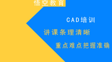 赤峰CAD软件培训课程