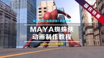 Maya蜘蛛侠动画制作教程