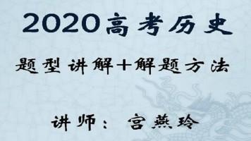 2020高考历史之题型讲解