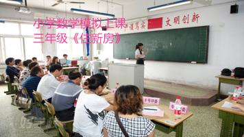 2021年教师资格证考试面试初中数学试讲示范课