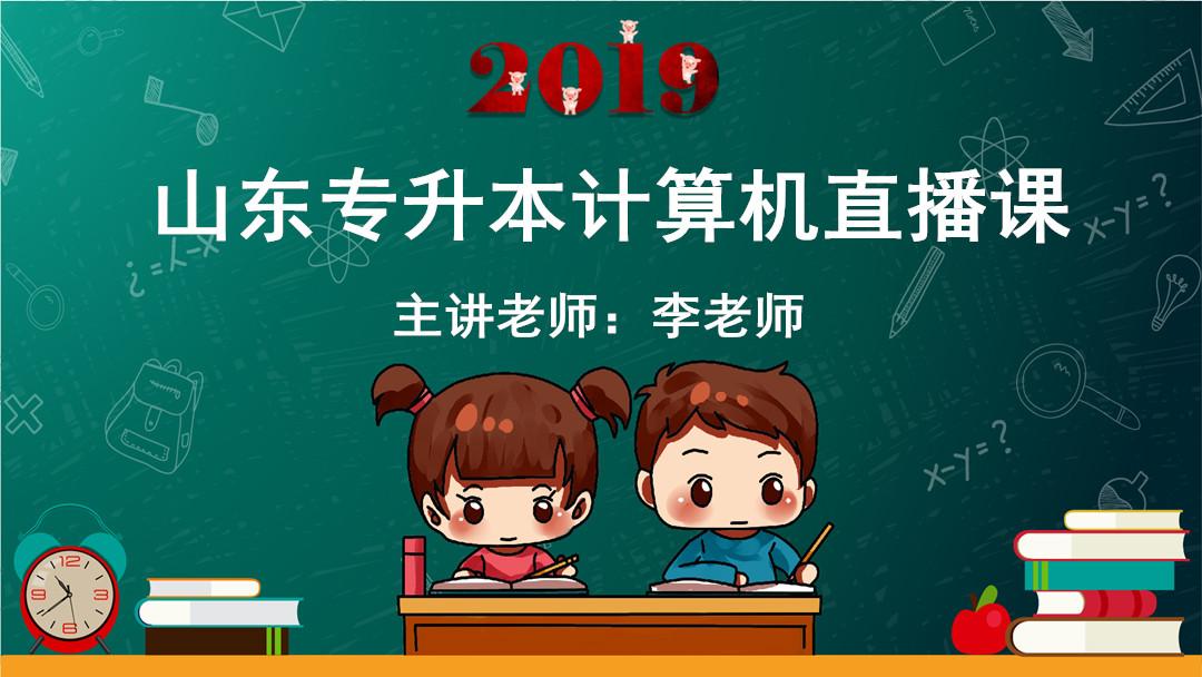 2019山东专升本计算机直播课