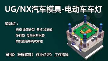 UG/NX汽车模具案例-电动车车灯(前壳)