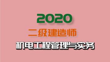 二级建造师机电工程实务免费课程来考网2019