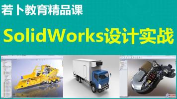 SolidWorks机械设计应用