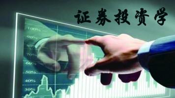证券投资学——名校名师精品课