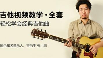 零基础吉他教学视频全套布鲁斯民谣吉他自学高清在线高手提升课程