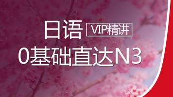 【上元网校】日语零基础直达N3 日语考级老师 标准日本语