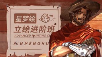 CG游戏原画板绘/角色设计:立绘进阶班【星梦绘ZEN】