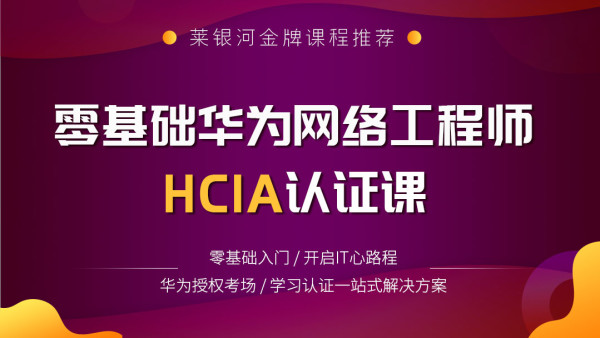 【莱银河-北方】零基础华为网络工程师HCIA认证课