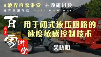 59th Webinar|#液界百家讲堂 闭式液压回路速度敏感控制|吴晓明