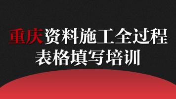 重庆资料施工全过程表格填写培训
