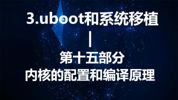 内核的配置和编译原理-3.U-Boot和系统移植第十五部分