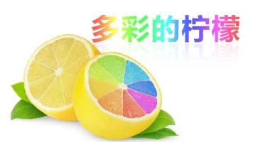 PS实用技巧四 多彩柠檬(局部快速换色)