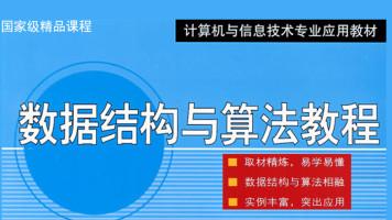 数据结构与算法—国家级精品课—张卓—8015