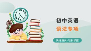 景星凤凰教育-初中英语【语法专项】
