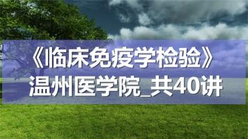 K8405_《临床免疫学检验》_温州医学院_共40讲