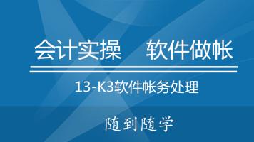 13K3软件帐务处理
