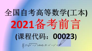 全国自考高等数学(工本)00023 前言(最新)