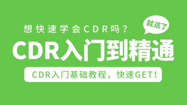 CDR入门到精通