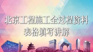 【筑业出品】北京各专业工程资料表格填写方法