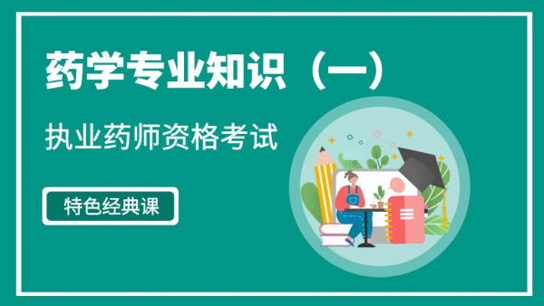 国家执业药师资格考试【执业药师】药学专业知识(一)