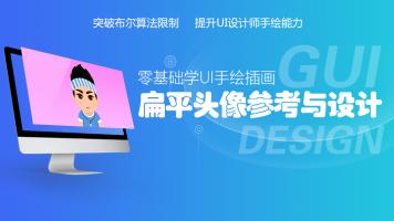 UI矢量图插画手绘——头像设计