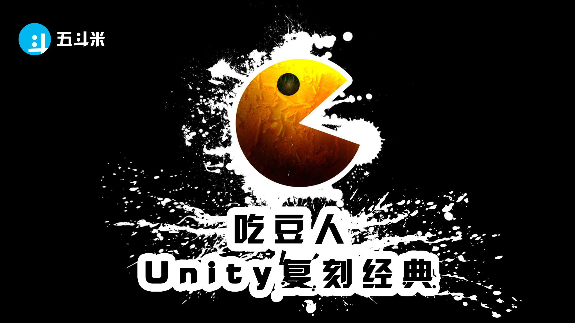 Unity复刻经典-吃豆人