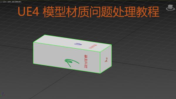 UE4 模型材质问题处理